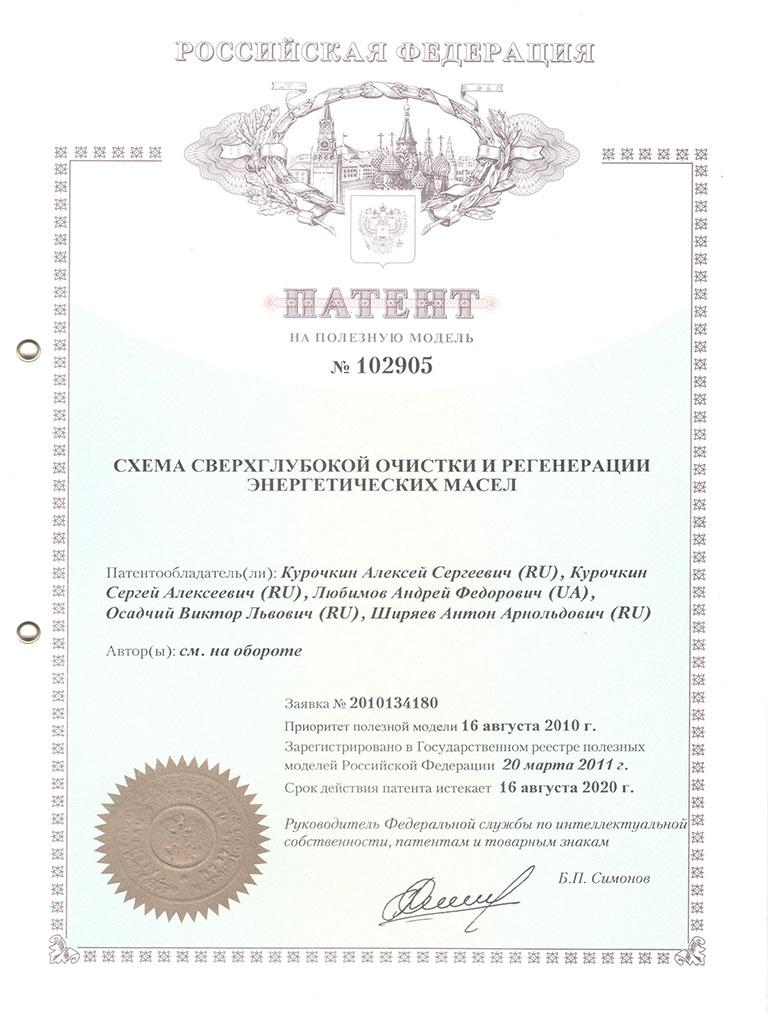 № 102905 - Патента на полезную модель-Схема сверхглубокой очистки и регенерации энергетических масел