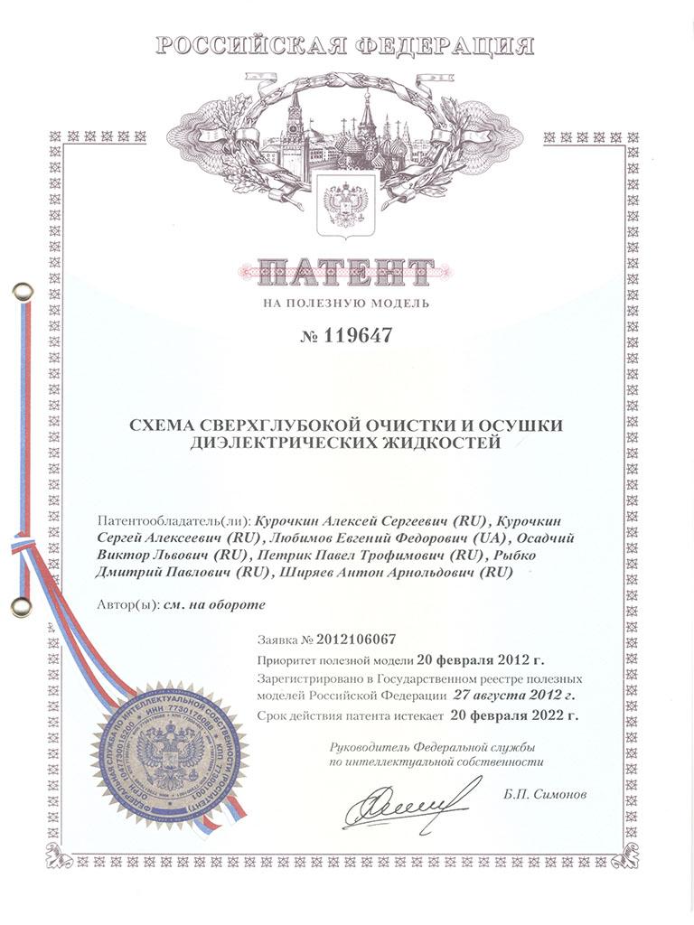 № 119647-Патент на полезную модель-Схема сверхглубокой очистки и осушки диэлектрических жидкостей