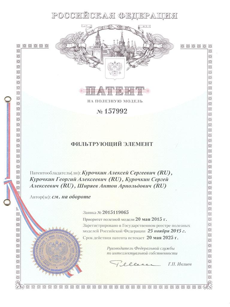 № 157992-Патент на полезную модель-Фильтрующий элемент