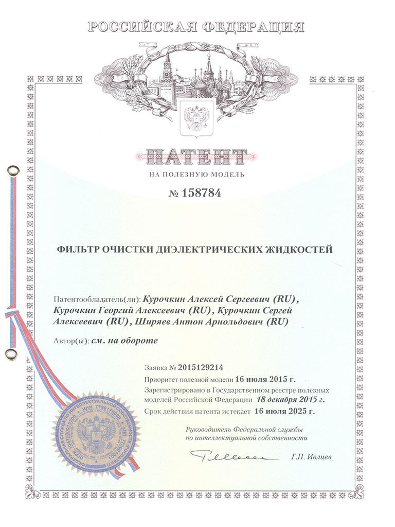 № 158784-Патент на полезную модель-Фильтр очистки диэлектрических жидкостей