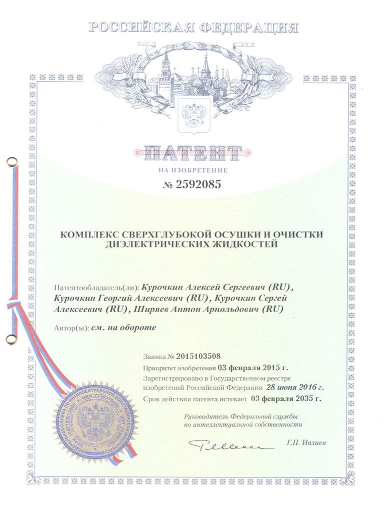 № 2592085 -Патент на изобретение- Комплекс сверхглубокой осушки и очистки диэлектрических жидкостей