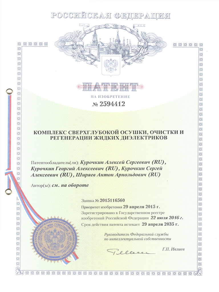 № 2594412 -Патент на изобретение- Комплекс сверхглубокой осушки, очистки и регенерации жидких диэлектриков