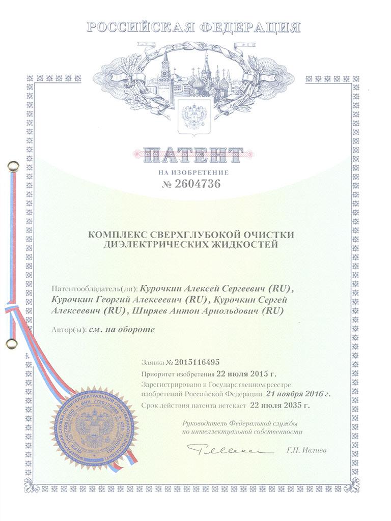 № 2604736 -Патент на изобретение- Комплекс сверхглубокой очистки диэлектрических жидкостей