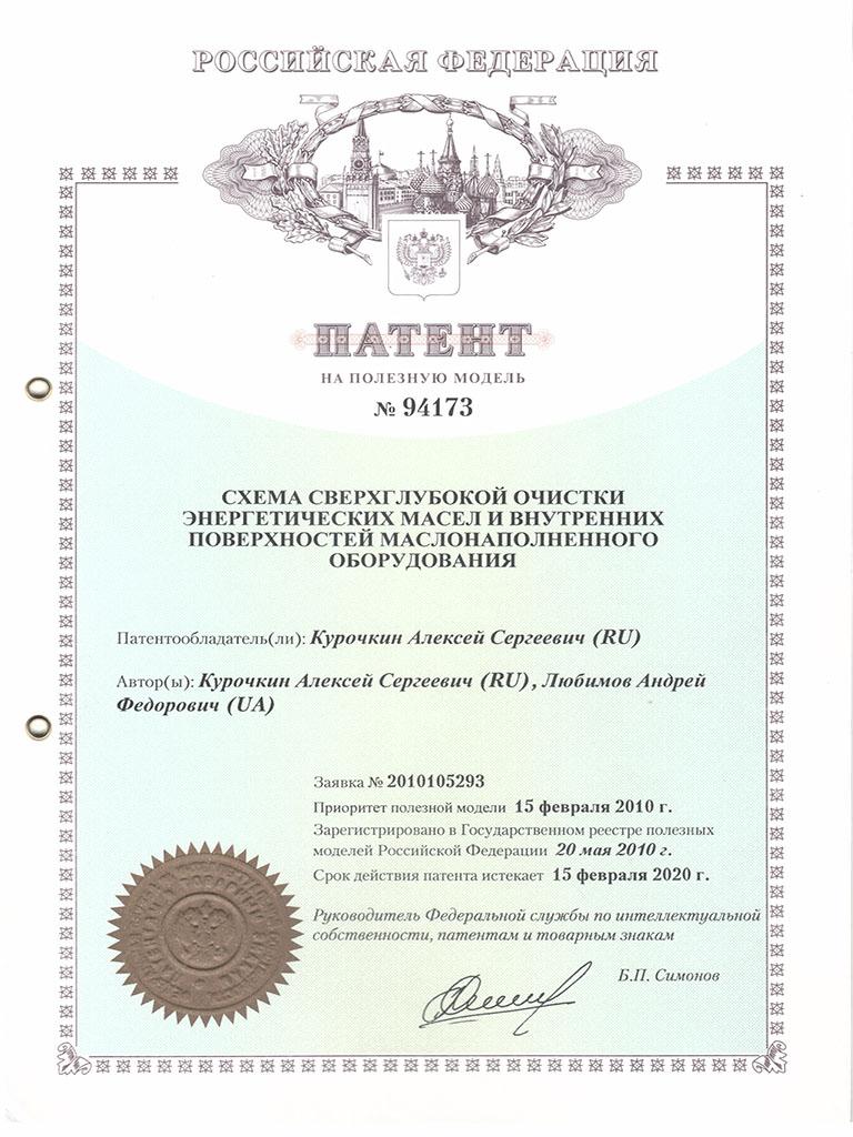 № 94173-Патент на полезную модель-Схема сверхглубокой очистки энергетических масел и внутренних поверхностей маслонаполненного оборудования